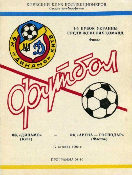 Перший розіграш Кубка України з футболу серед жіночих команд