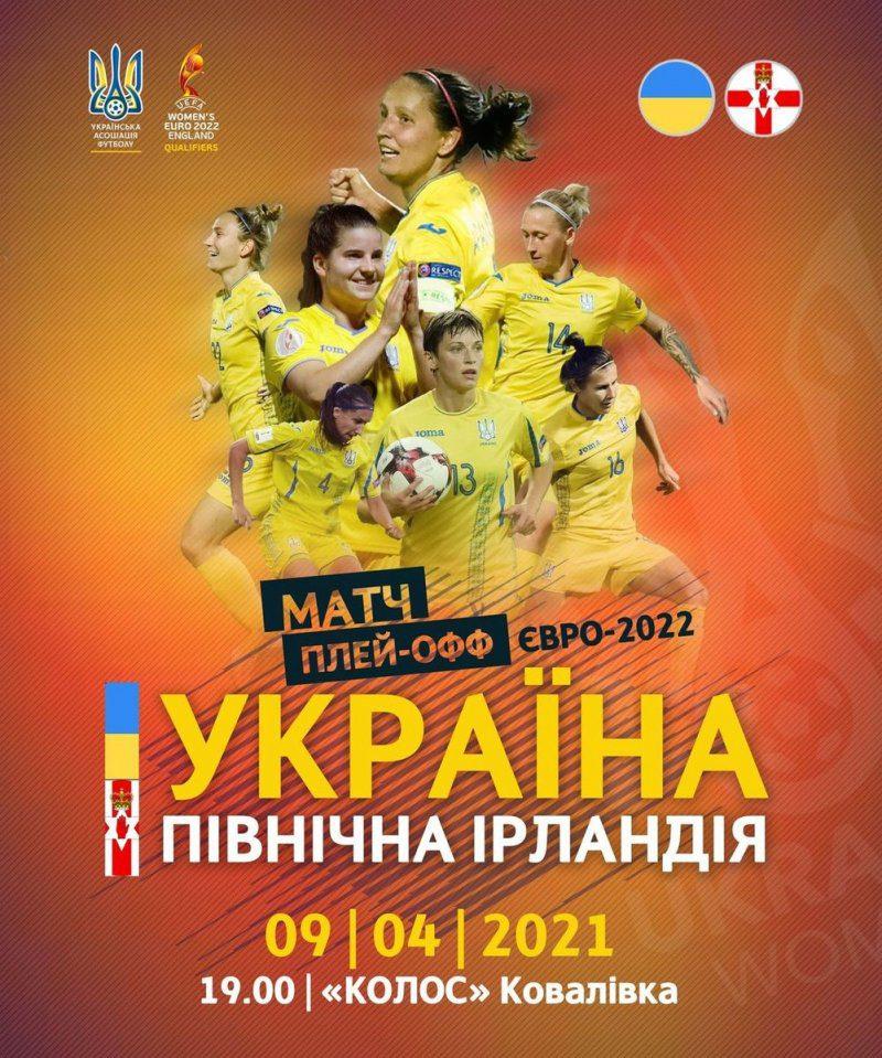 WEURO2022, національна жіноча збірна, женский футбол, женская сборная, МиЗбірна, Чемпіонат Європи, Зінченко Наталія, жіночий футбол