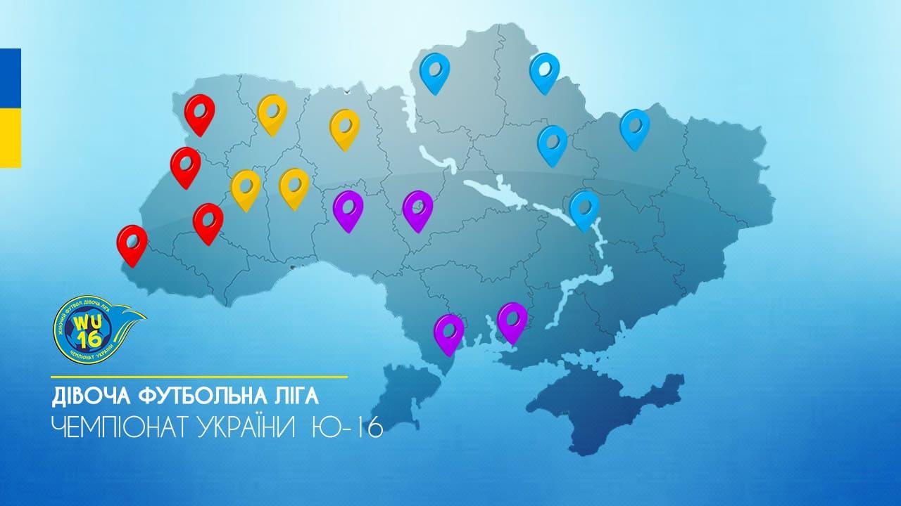 Ю-16, Дівоча футбольна ліга, футбол среди девочек, женский футбол, Чемпіонат України серед дівчат, до 16 років, перша ліга, дівочий футбол, футбол девочки, жіночий футбол