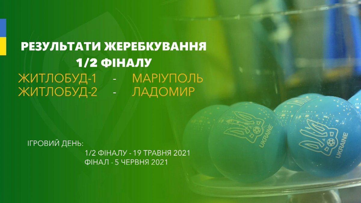 Трансляції, жіночий футбол,уаф,женский футбол,кубок україни, ЖФК, 1/2 фіналу,