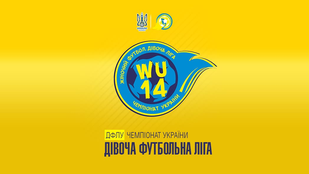 Дівоча футбольна ліга Ю-14, жіночий футбол, дівочий футбол, УАФ, женский футбол, футбол дівчата, Чемпіонат України, WU14