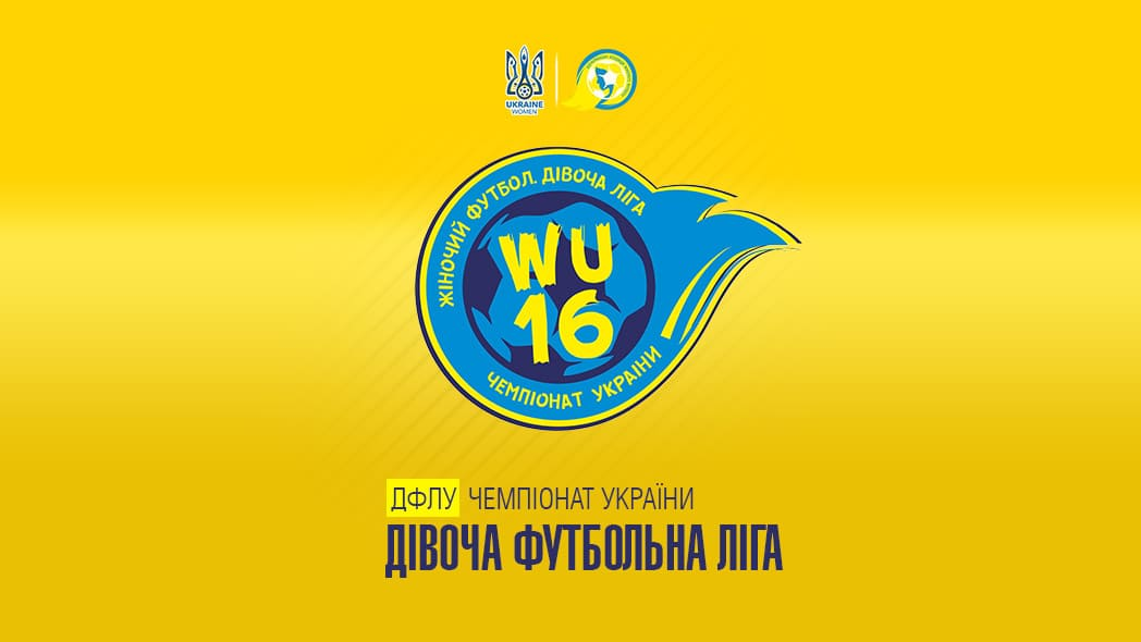 Дівоча футбольна ліга Ю-16, жіночий футбол, дівочий футбол, УАФ, женский футбол, футбол дівчата, Чемпіонат України, WU16