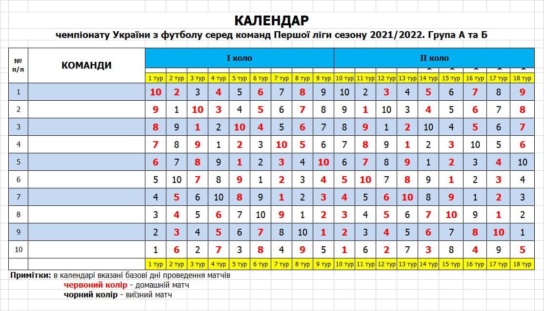 Календар _ 1 ліга 21-22