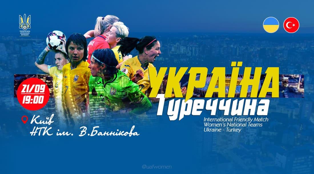 Жіноча національна збірна України зіграє з Туреччиною